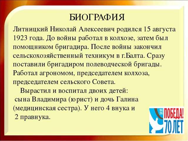 БИОГРАФИЯ Литницкий Николай Алексеевич родился 15 августа 1923 года. До войн...