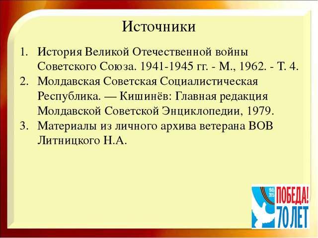Источники История Великой Отечественной войны Советского Союза. 1941-1945 гг...