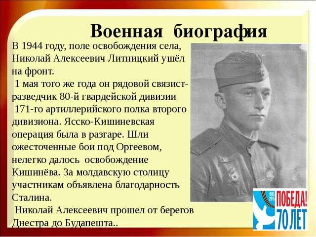 Военная биография В 1944 году, поле освобождения села, Николай Алексеевич Ли...