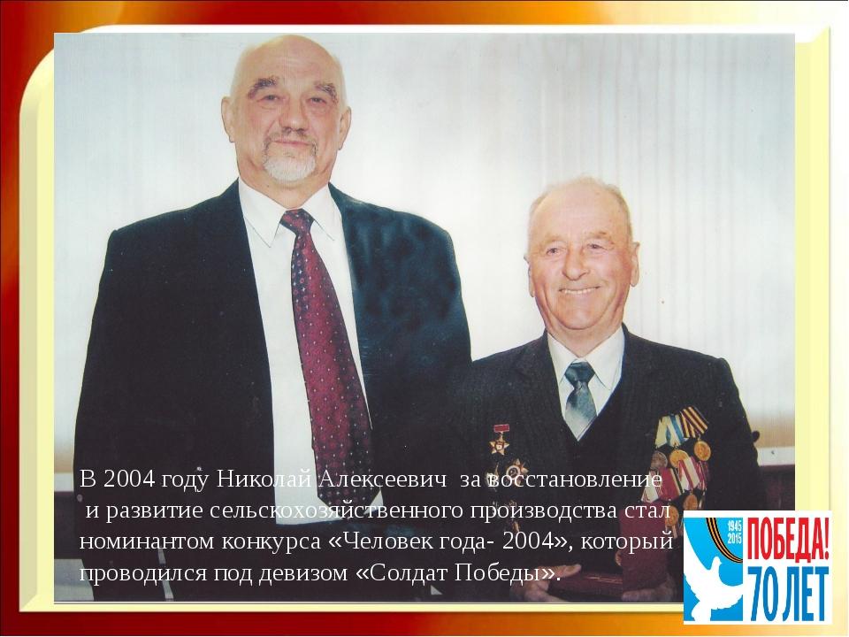В 2004 году Николай Алексеевич за восстановление и развитие сельскохозяйстве...