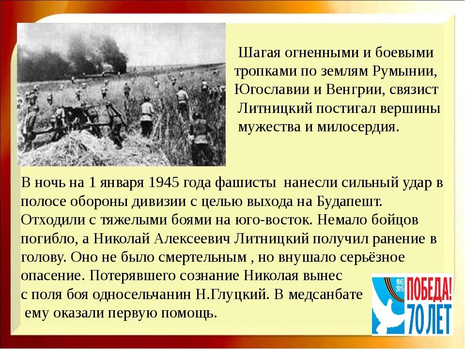 Шагая огненными и боевыми тропками по землям Румынии, Югославии и Венгрии, с...