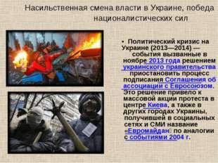 Насильственная смена власти в Украине, победа националистических сил • Полити