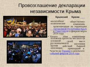 Провозглашение декларации независимости Крыма • Крымский Кризис масштабные об