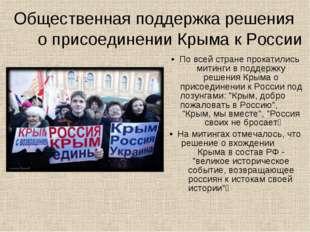 Общественная поддержка решения о присоединении Крыма к России • По всей стран