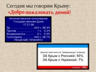 Сегодня мы говорим Крыму: «Добро пожаловать домой!