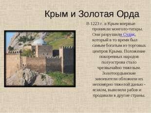 Крым и Золотая Орда В 1223 г. в Крым впервые проникли монголо-татары. Они раз