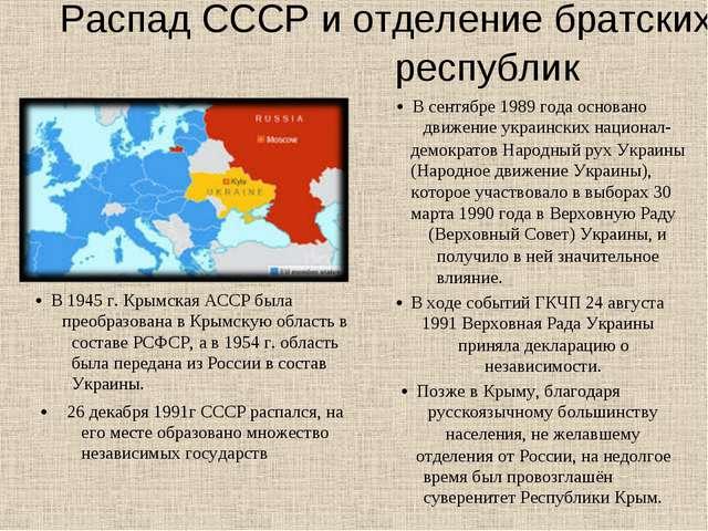Распад СССР и отделение братских республик • В сентябре 1989 года основано д...