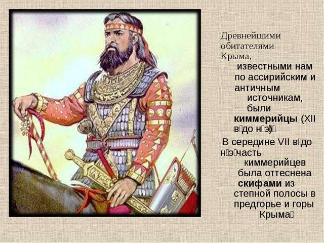 Древнейшими обитателями Крыма, известными нам по ассирийским и античным источ...