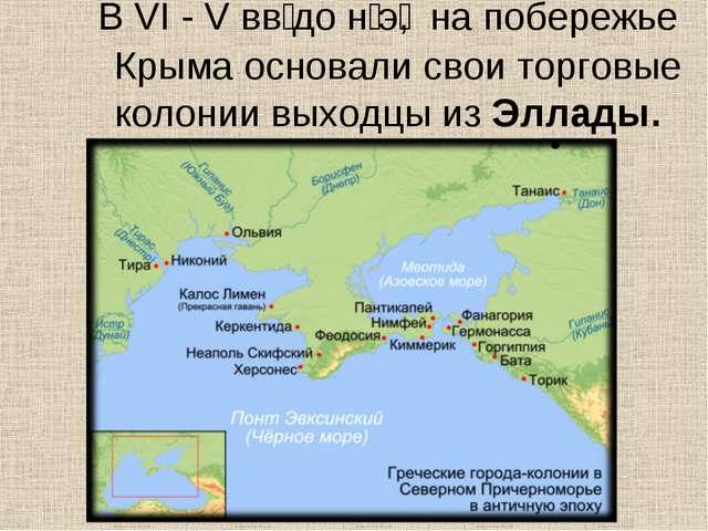 В VI - V вв͘ до н͘ э͘, на побережье Крыма основали свои торговые колонии выхо...