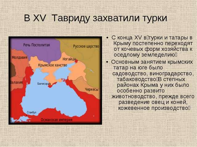 В XV Тавриду захватили турки • С конца XV в͘ турки и татары в Крыму постепенн...