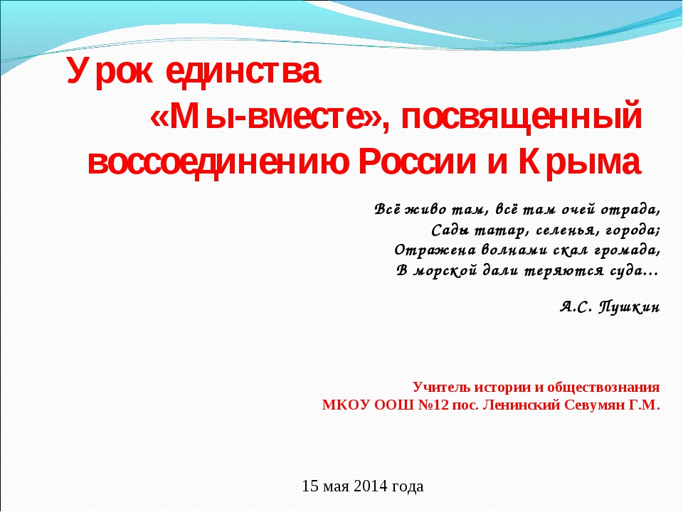 Урок единства «Мы-вместе», посвященный воссоединению России и Крыма Всё живо...