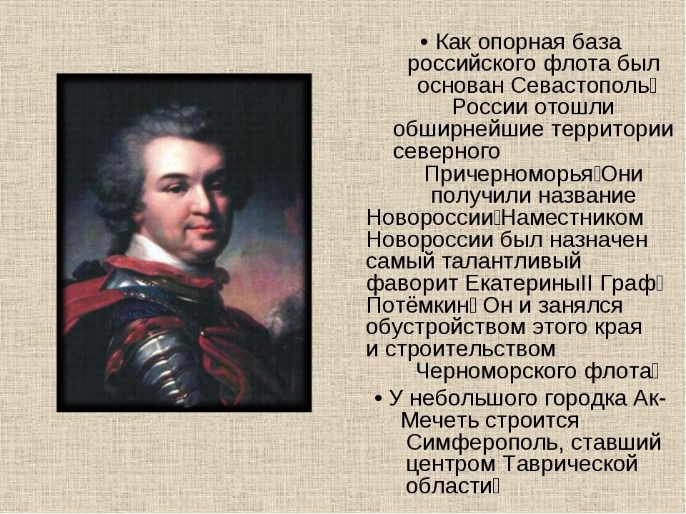 • Как опорная база российского флота был основан Севастополь͘ России отошли о...