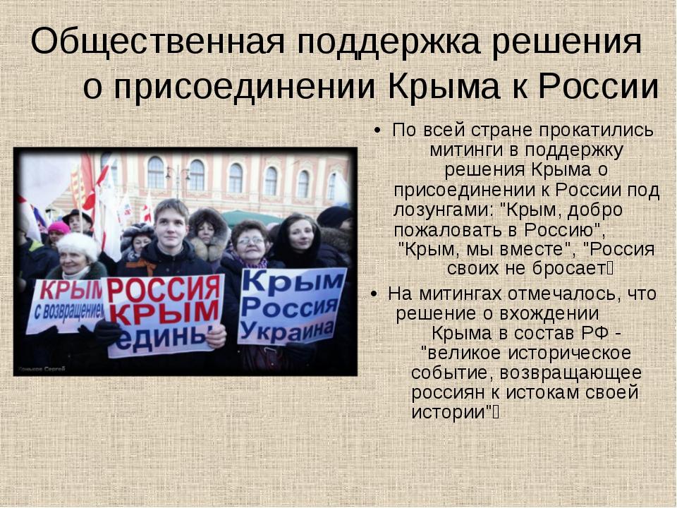 Общественная поддержка решения о присоединении Крыма к России • По всей стран...