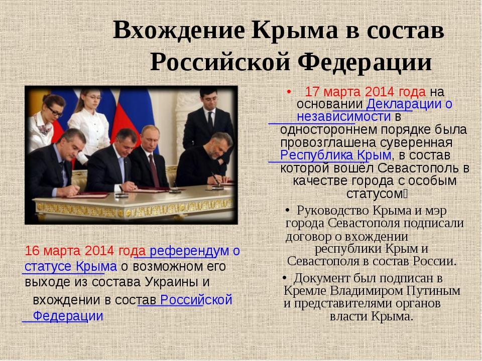 Вхождение Крыма в состав Российской Федерации •17 марта 2014 года на основан...