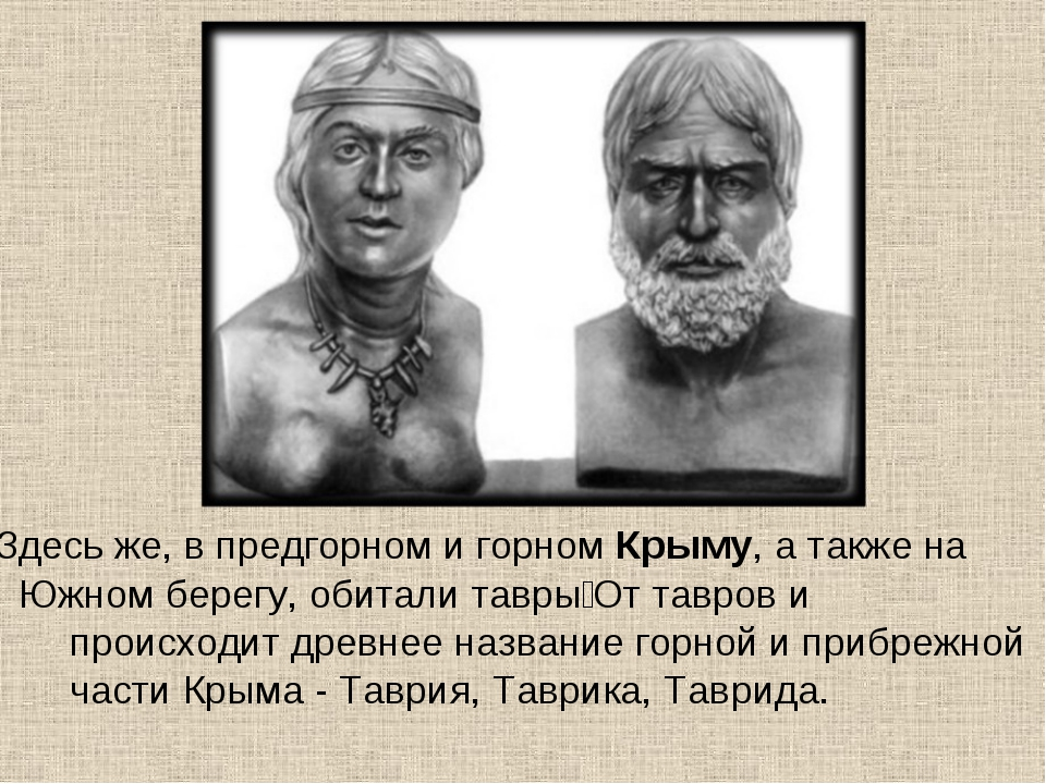 • Здесь же, в предгорном и горном Крыму, а также на Южном берегу, обитали тав...