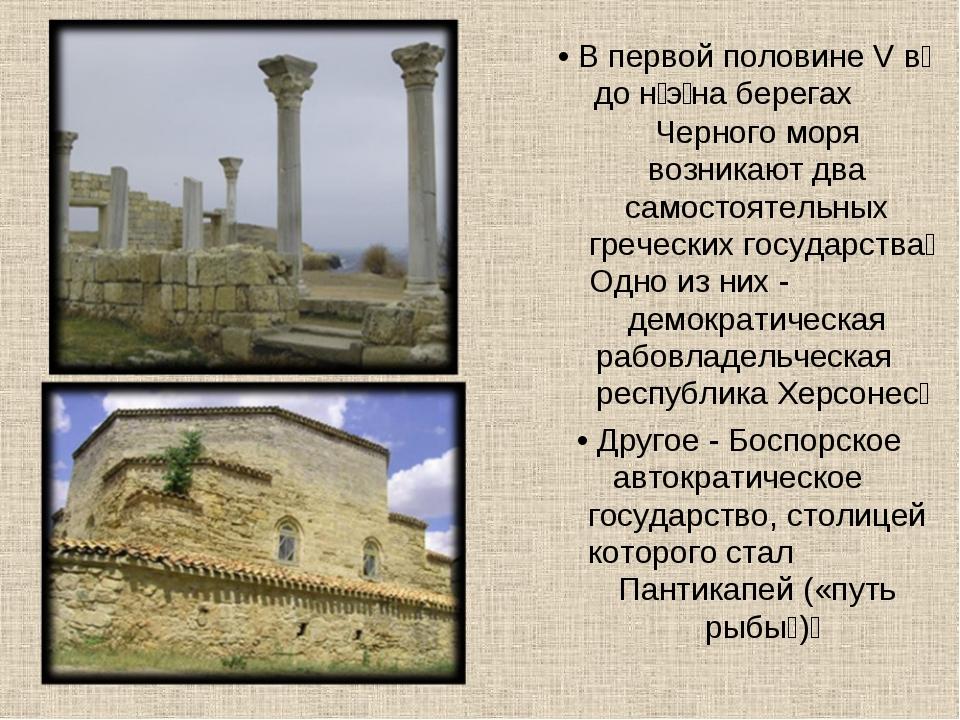 • В первой половине V в͘ до н͘ э͘ на берегах Черного моря возникают два само...