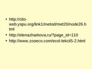 http://cito-web.yspu.org/link1/metod/met20/node26.html http://elenazharkova.r