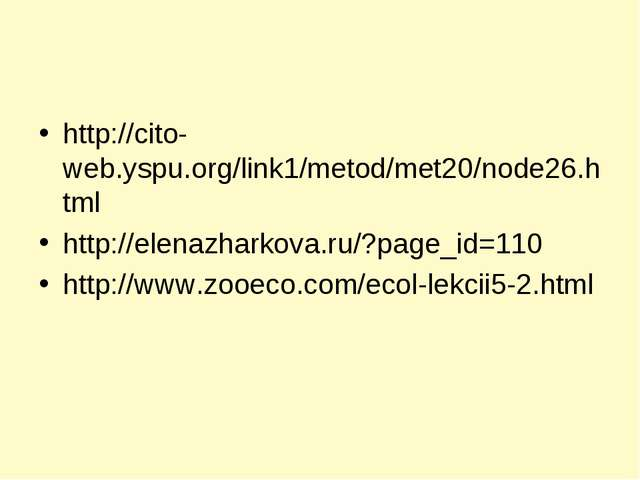 http://cito-web.yspu.org/link1/metod/met20/node26.html http://elenazharkova.r...