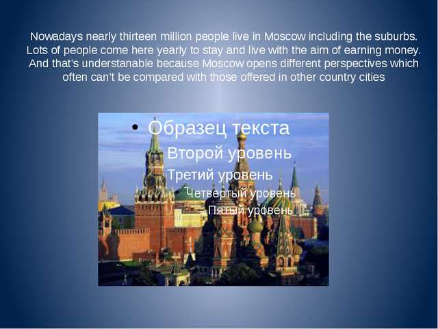 Nowadays nearly thirteen million people live in Moscow including the suburbs....