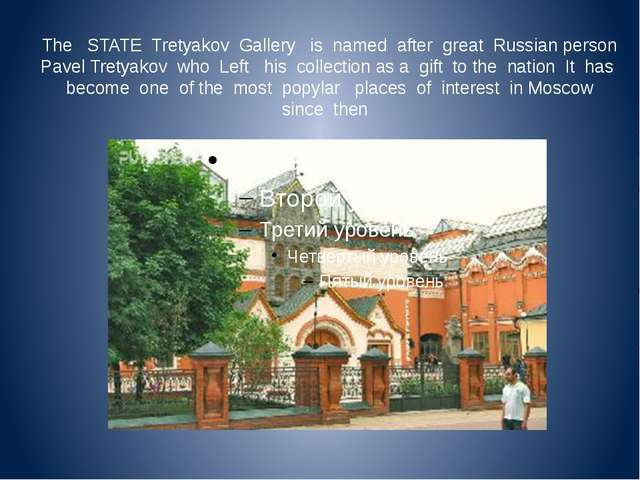 The STATE Tretyakov Gallery is named after great Russian person Pavel Tretyak...