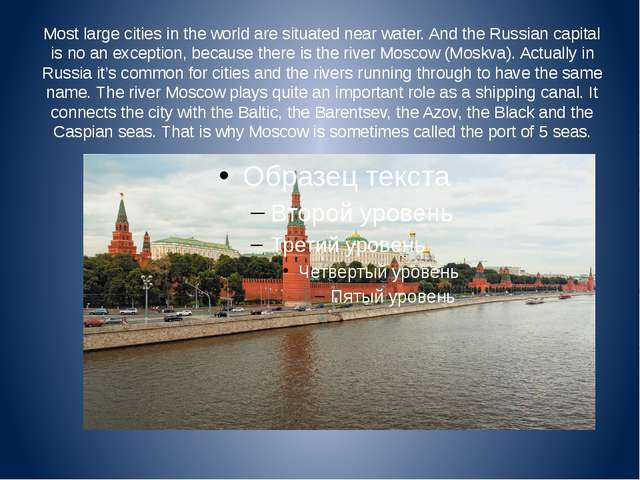 Most large cities in the world are situated near water. And the Russian capit...