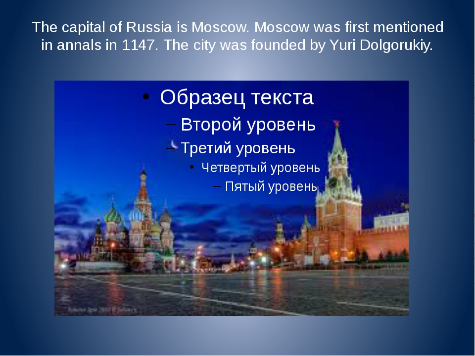 The capital of Russia is Moscow. Moscow was first mentioned in annals in 1147...