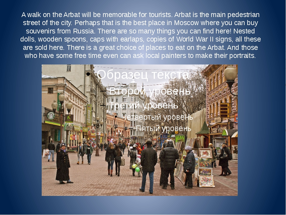 A walk on the Arbat will be memorable for tourists. Arbat is the main pedestr...