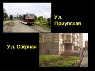 Ул. Приупская Ул. Озёрная
