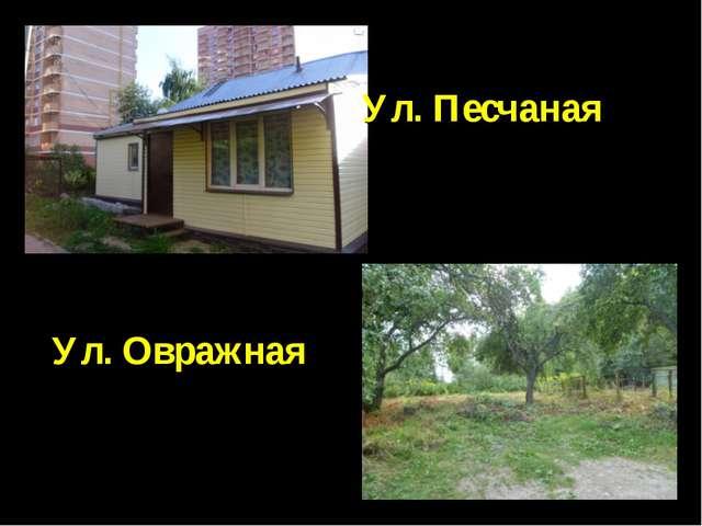 Ул. Песчаная Ул. Овражная