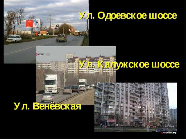 Ул. Одоевское шоссе Ул. Калужское шоссе Ул. Венёвская