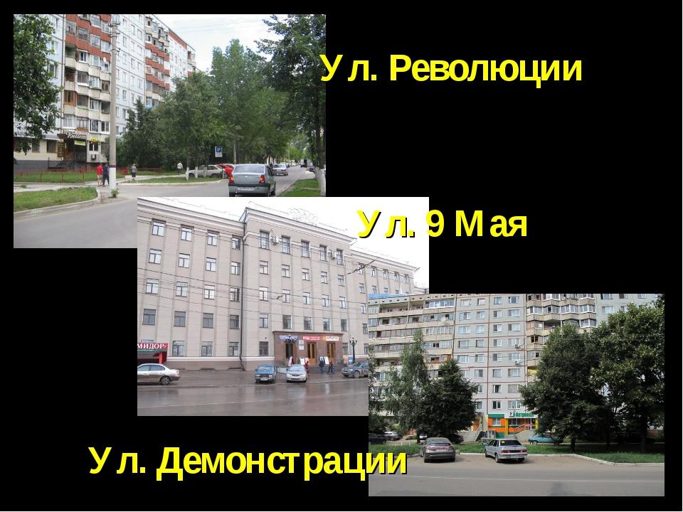 Ул. Революции Ул. 9 Мая Ул. Демонстрации