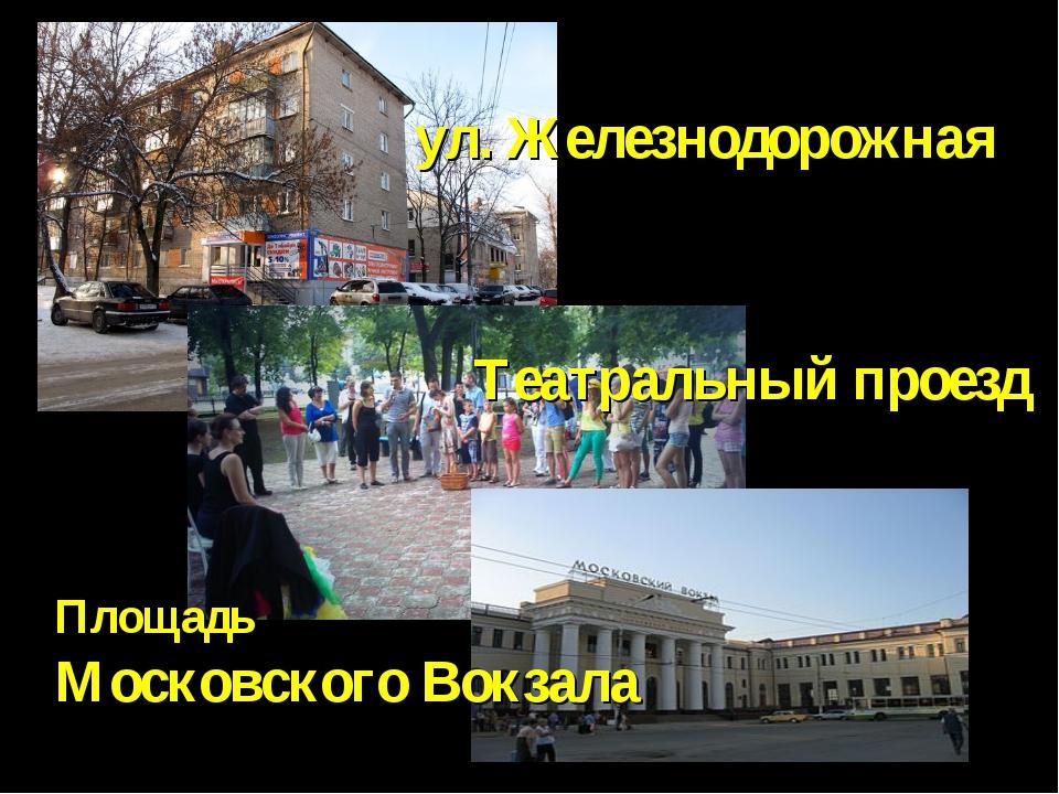 ул. Железнодорожная Театральный проезд Площадь Московского Вокзала
