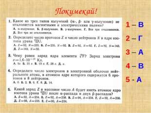 Покумекай! 1 – В 2 – Г 3 – А 4 – В 5 - А