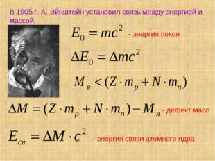 В 1905 г. А. Эйнштейн установил связь между энергией и массой. - энергия поко
