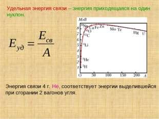 Удельная энергия связи – энергия приходящаяся на один нуклон. Энергия связи 4