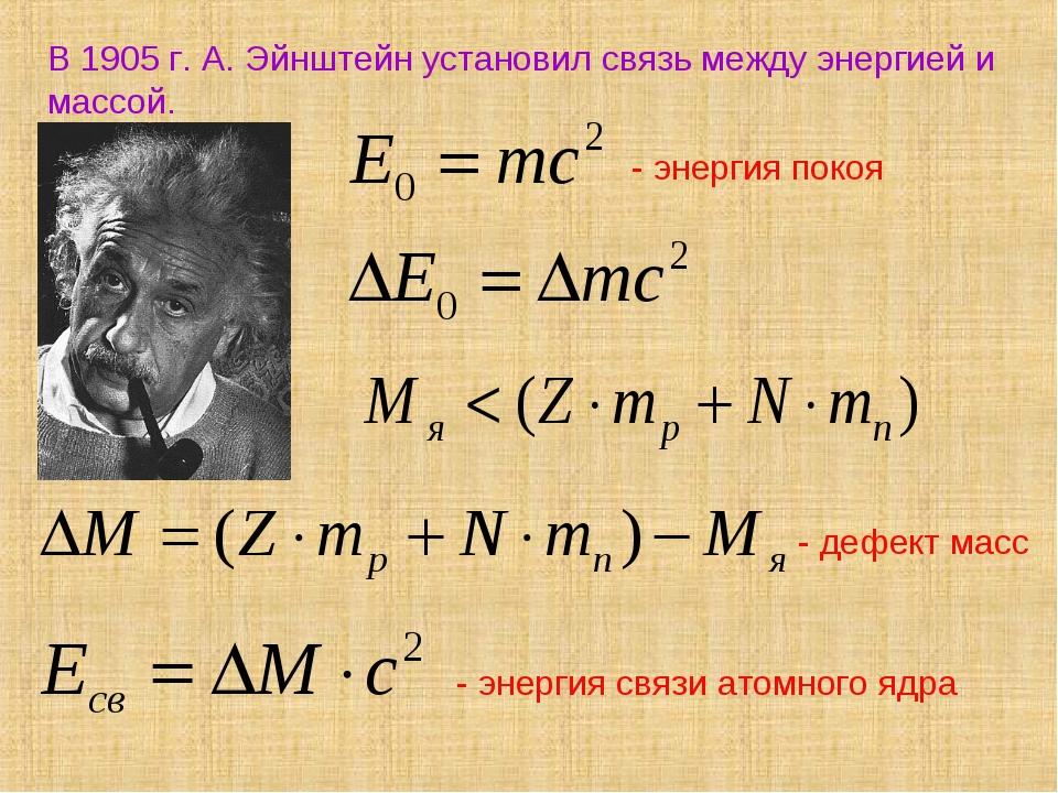 В 1905 г. А. Эйнштейн установил связь между энергией и массой. - энергия поко...
