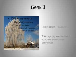 Белый Поет зима – аукает… А по двору метелица ковром шелковым стелется…