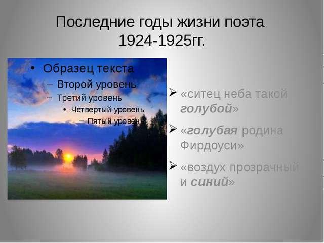 Последние годы жизни поэта 1924-1925гг. «ситец неба такой голубой» «голубая р...