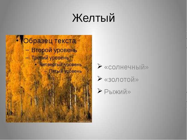 Желтый «солнечный» «золотой» Рыжий»