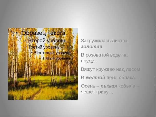 Закружилась листва золотая В розоватой воде на пруду… Вяжут кружево над лесо...