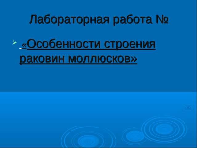 Лабораторная работа № «Особенности строения раковин моллюсков»