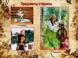 Предметы старины Самовар Коромысло Прялка