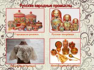Русские народные промыслы Городецкая роспись Русские матрёшки Вологодское кру