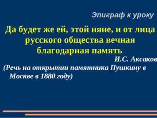 И.С. Аксаков (Речь на открытии памятника Пушкину в Москве в 1880 году) Эпигра