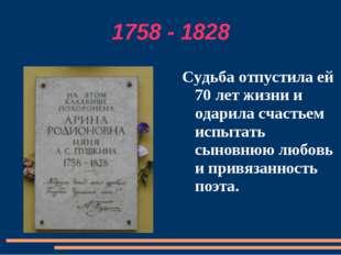 1758 - 1828 Судьба отпустила ей 70 лет жизни и одарила счастьем испытать сыно