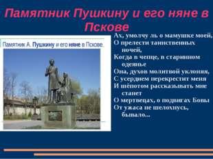 Памятник Пушкину и его няне в Пскове Ах, умолчу ль о мамушке моей, О прелести