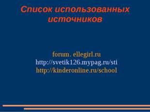 Список использованных источников forum. ellegirl.ru http://svetik126.mypag.ru