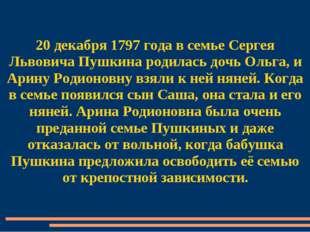 20 декабря 1797 года в семье Сергея Львовича Пушкина родилась дочь Ольга, и А