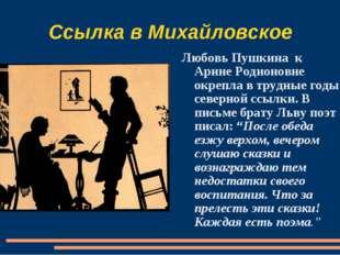 Ссылка в Михайловское Любовь Пушкина к Арине Родионовне окрепла в трудные год