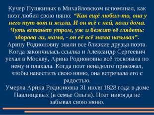 """Кучер Пушкиных в Михайловском вспоминал, как поэт любил свою няню: """"Как ещё л"""